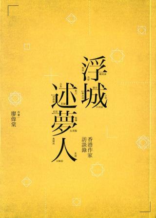 浮城述夢人:香港作家訪談錄