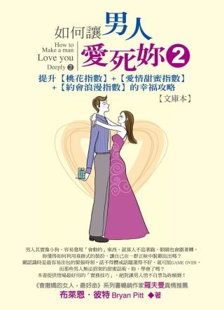 如何讓男人愛死妳 2:提升~桃花指數~ ~愛情甜蜜指數~ ~約會浪漫指數~的幸福攻略~文庫