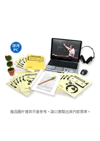 登峰聽力基礎課程(任紹維)(線上版)