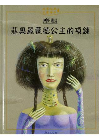 菲奧麗蒙德公主的項鍊