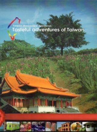 Tasteful Adventures of Taiwan~Taiwan Macrovie