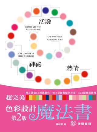 超完美色彩設計魔法書(第2版)