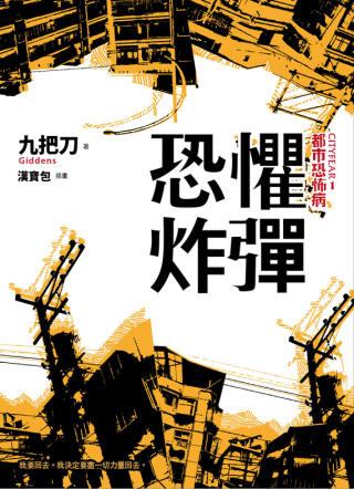 恐懼炸彈 (全新插畫版)