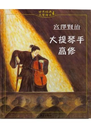 大提琴手高修