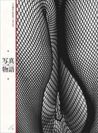寫真物語(上):日本攝影大師語錄1889-1989