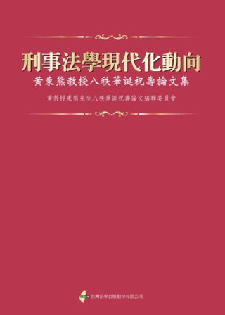 刑事法學現代化動向:黃東熊教授八秩華誕祝壽論文集