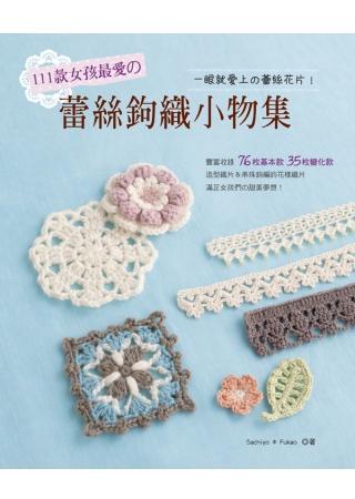 111款女孩最愛的蕾絲鉤織小物集:一眼就愛上的蕾絲花片^!