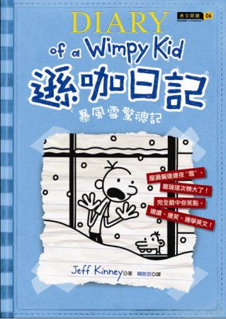 遜咖日記:暴風雪驚魂記(平裝)