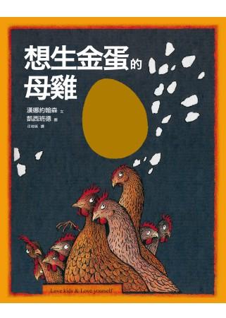 想生金蛋的母雞:汪培珽親手救回來的絕版故事書NO. 1
