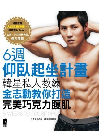6週仰臥起坐計畫:韓星私人教練金志勳教你打造完美巧克力腹肌
