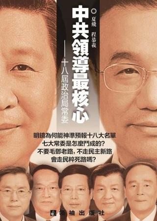 中共領導最核心:...