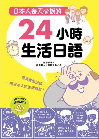 日本人每天必說的24小時生活日語