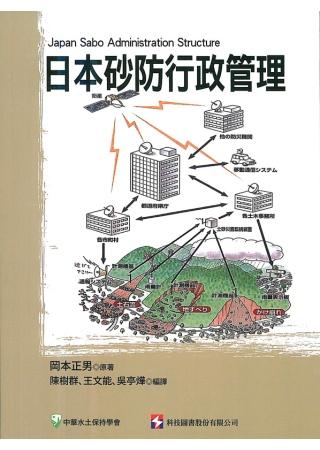 日本砂防行政管理