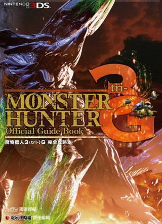 魔物獵人 3【tri-】G 完全攻略...