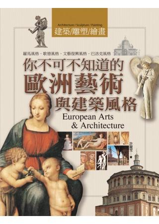 你不可不知道的歐洲藝術與建築風格(新版)(三版)