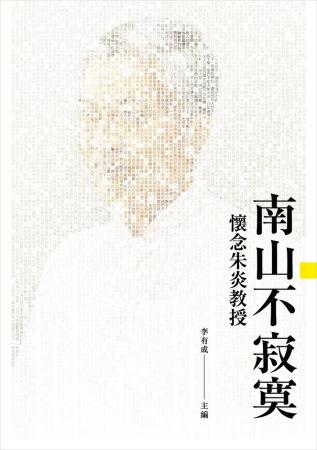 南山不寂寞:懷念朱炎教授