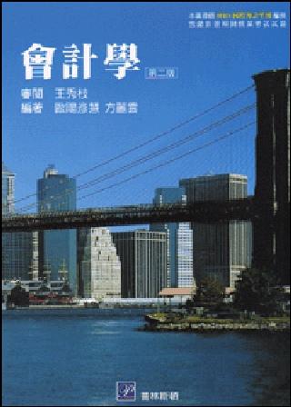 會計學 <第二版> (本書遵循 IFRS 國際會計準則 編撰含最新證照與就業考試試題)