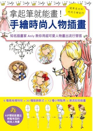 手繪裝扮潮流:知名流行插畫家ANLY 教你6步驟畫時尚!