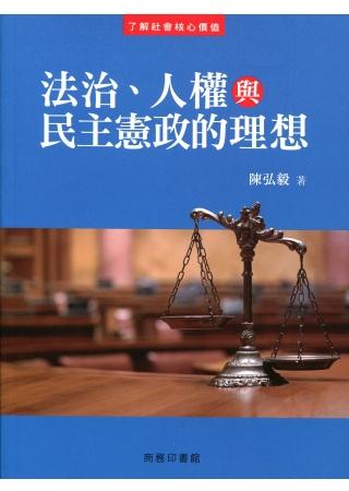 法治、人權與民主憲政的理想