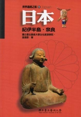 日本:紀伊半島.奈良(世界遺產之旅9)