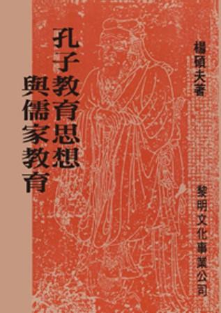 孔子教育思想與儒家教育(POD)
