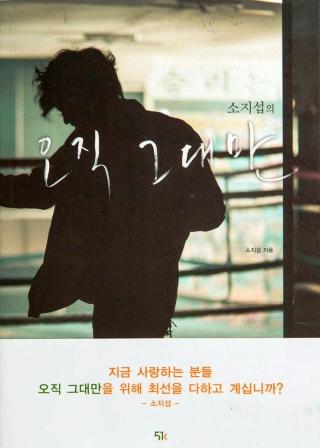 蘇志燮:~只有你~電影花絮寫真書^(韓國原文版^)^(隨書附贈花絮DVD^)
