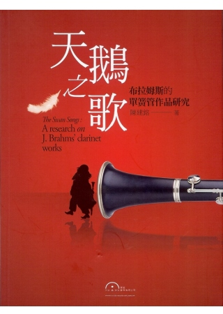 天鵝之歌:布拉姆斯的單簧管作品研究(附贈:如何開始學單簧管教材一本)
