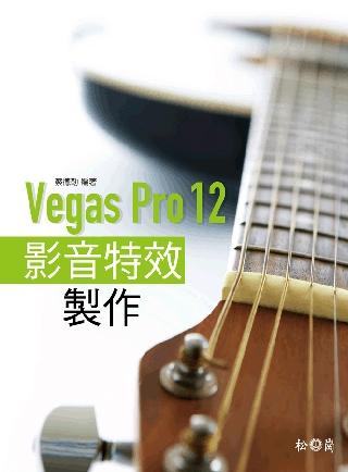 Vegas Pro 12影音特效製作