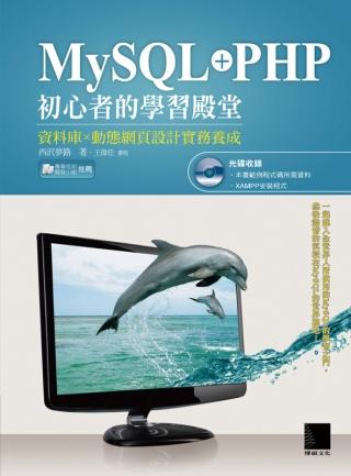 MySQL+PHP初心者的學習殿堂:資料庫×動態網頁設計實務養成(附CD)