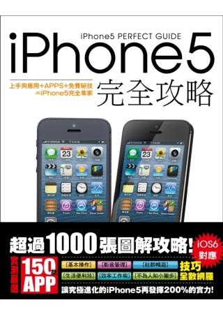 iPhone5完全攻略
