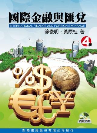 國際金融與匯兌(4版)
