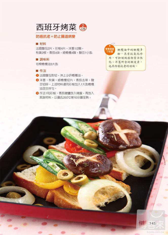 ◤博客來BOOKS◢ 暢銷書榜《推薦》超級健康食物排行榜