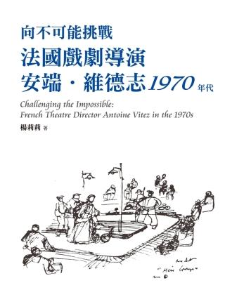 向不可能挑戰:法國戲劇導演安端.維德志1970年代