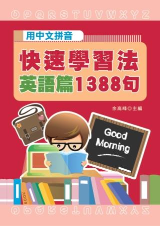 用中文拼音快速學習法[英語篇]1388句