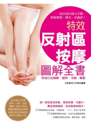 特效反射區按摩圖解全書:快速打造纖腰、翹臀、美胸、嫩肌(彩色)