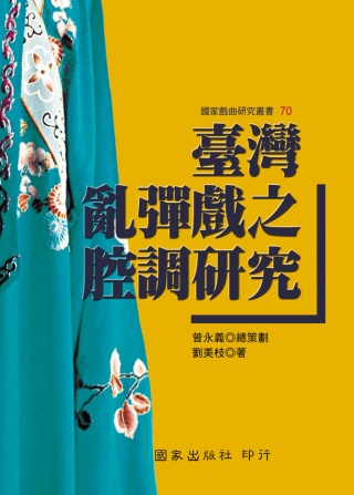 臺灣亂彈戲之腔調研究