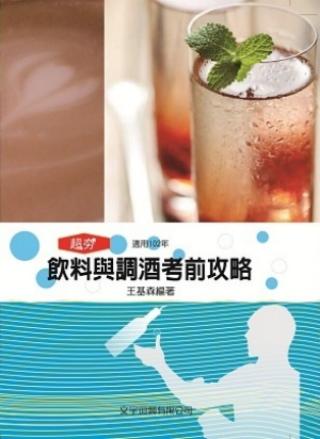 飲料與調酒考前攻略