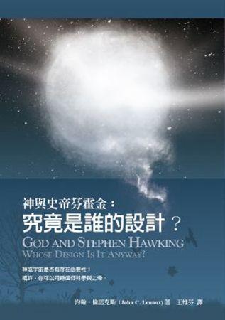 神與史帝芬霍金:究竟是誰的設計?