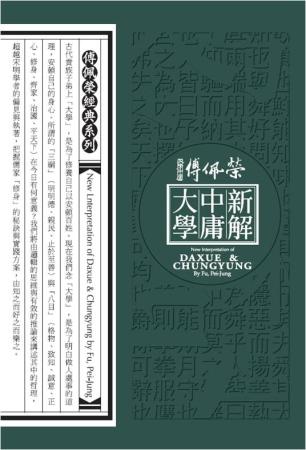 傅佩榮大學中庸新解(12DVD,無書)
