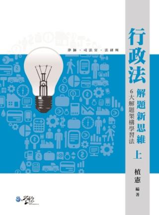 行政法解題新思維:六大解題架構學習法(上冊)