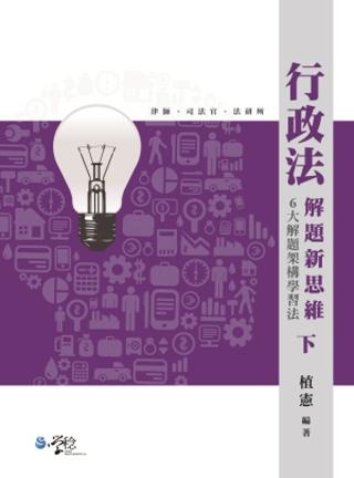 行政法解題新思維:六大解題架構學習法(下冊)