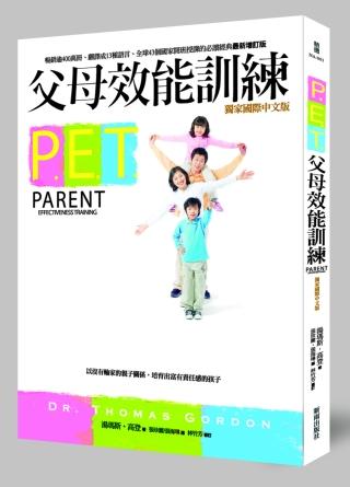 P.E.T.父母效能訓練