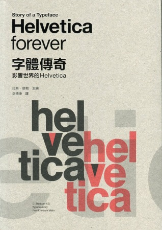 字體傳奇:影響世界的Helvetica