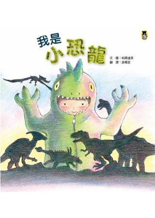 我是小恐龍