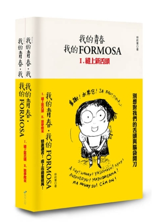 我的青春、我的FORMOSA(1、2合輯)(套書)