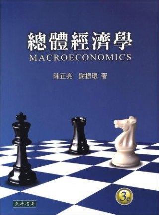 總體經濟學(三版)