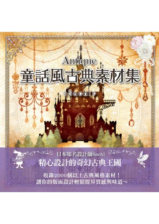 Antique童話風古典素材集(附圖庫DVD光碟)