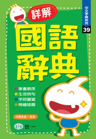 詳解國語辭典(32K)