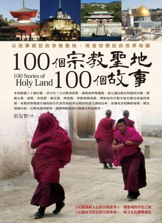 100 個宗教聖地,100個故...