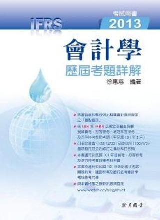 會計學歷屆考題詳解2013(IFRS)
